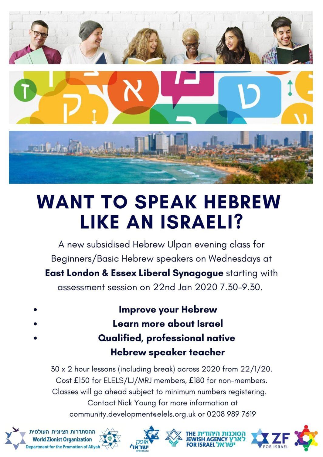 Hebrew Ulpan course at ELELS