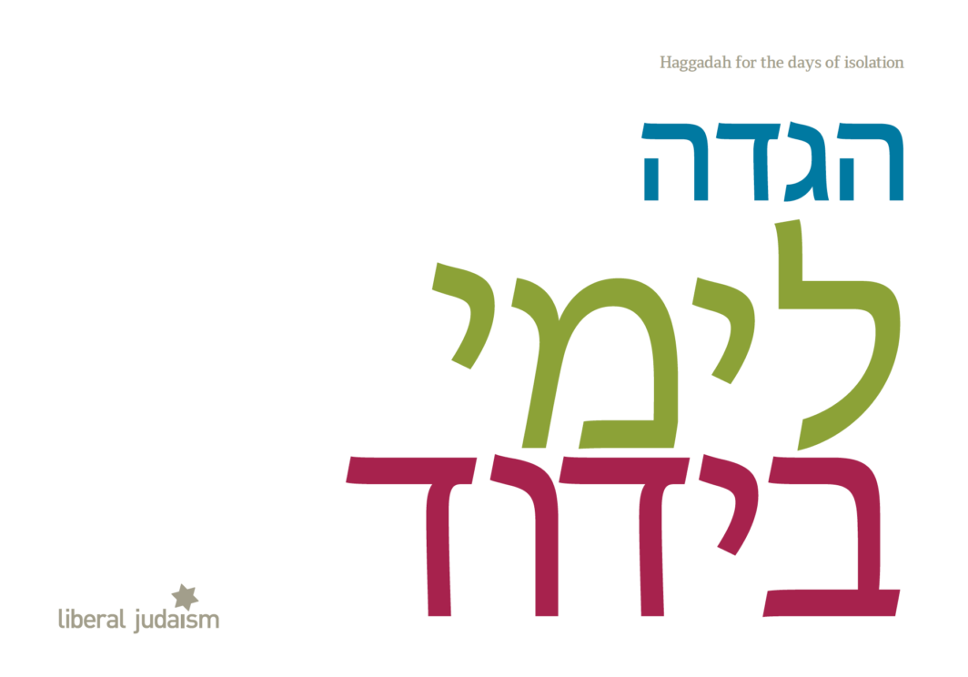 Liberal Judaism's Haggadah for the Days of Isolation